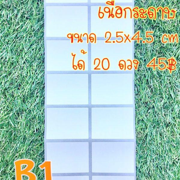B1_LEQ